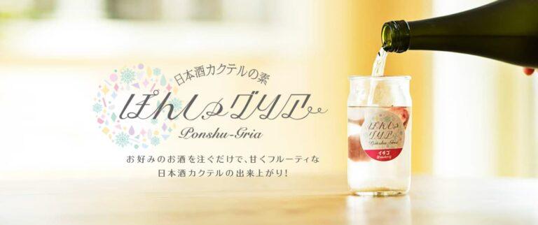 日本酒×ドライフルーツのカクテル『ぽんしゅグリア』とは?