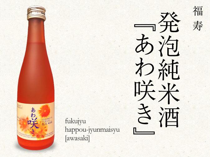 福寿 あわ咲き 発泡純米酒