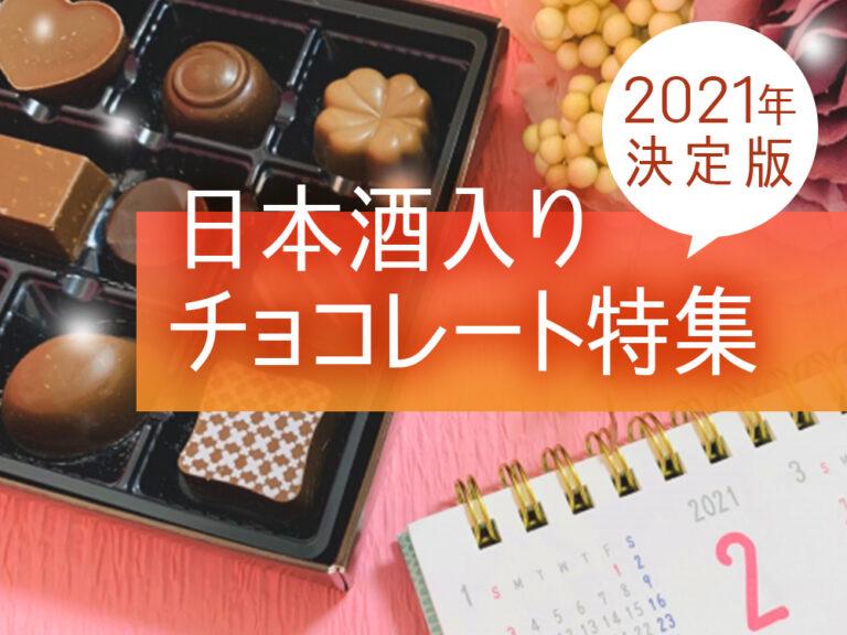 2021年決定版日本酒入りチョコレート11選