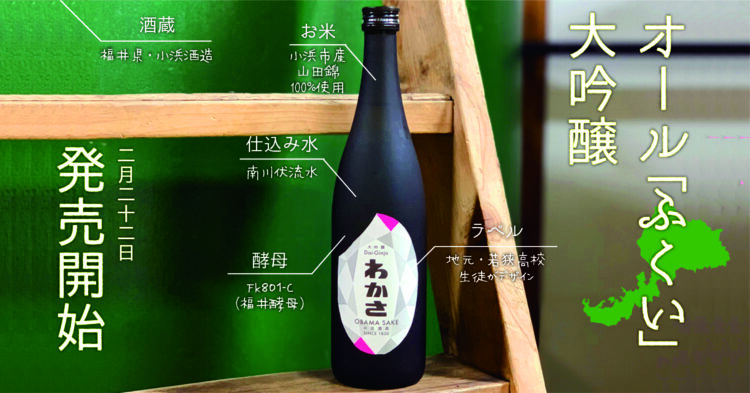 """新進気鋭の酒蔵が醸す、""""オール福井産""""大吟醸酒「大吟醸わかさ」を2月より発売開始"""