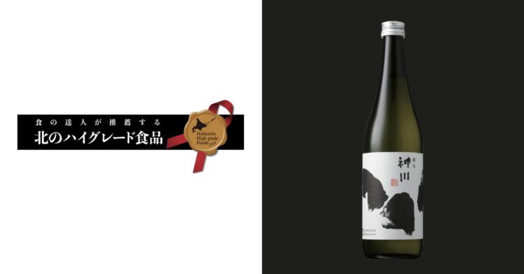上川大雪酒造「神川」純米 が、北海道主催「北のハイグレード食品2021」に選定!