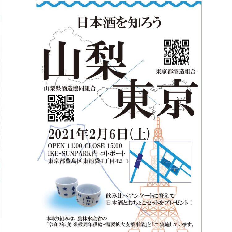 日本酒を知ろう 2月6日東池袋IKE-SUN PARKで16蔵の日本酒が無料で飲み放題