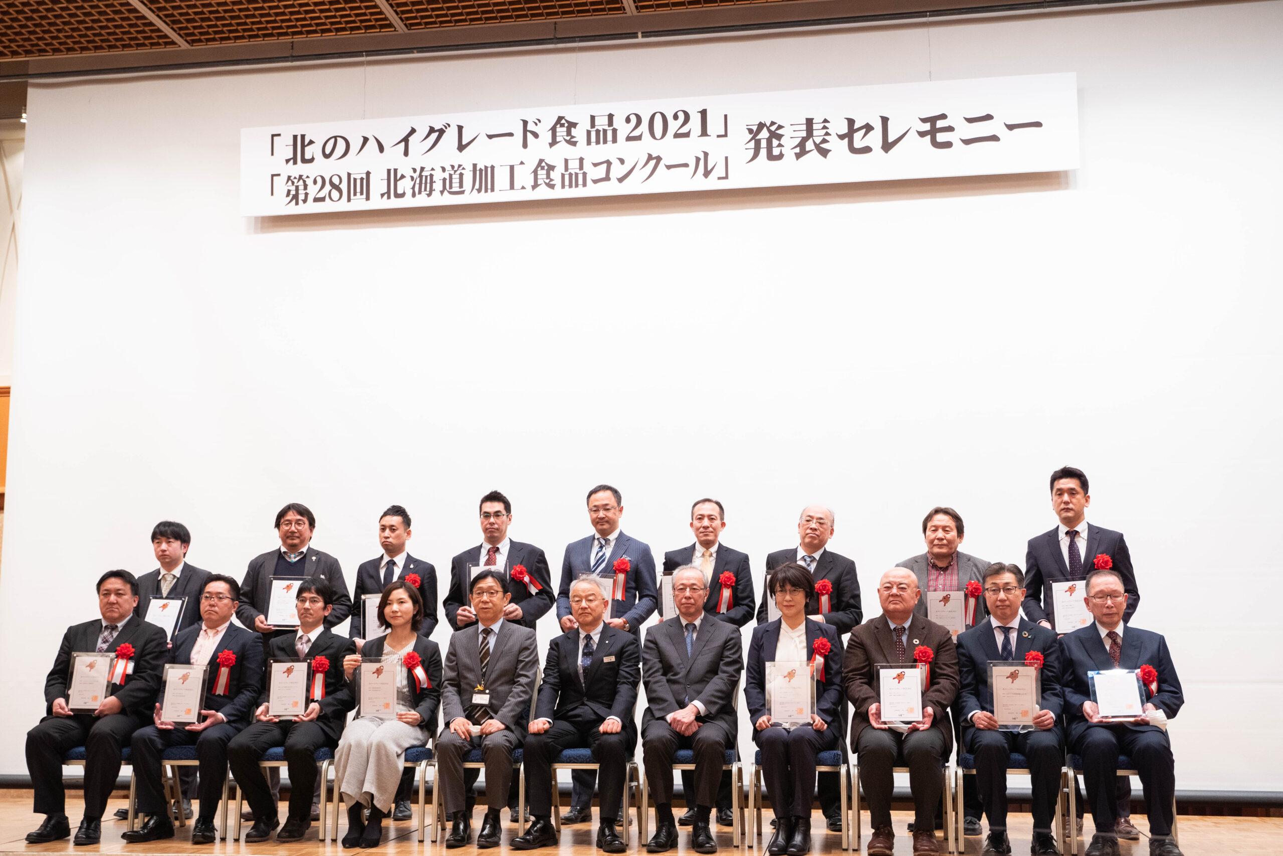 上川大雪酒造「神川」純米 が、北海道主催「北のハイグレード食品2021」に選定されました