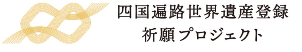四国遍路と四国の酒蔵を応援!「四国銘酒88 おへんろ絵巻」を3月3日から発売