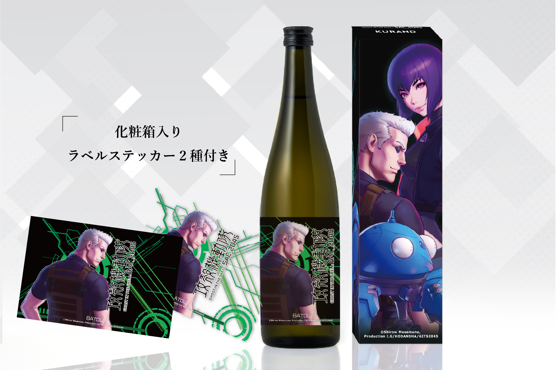 「攻殻機動隊 SAC_2045」オリジナルラベル日本酒 3/3からオンライン先行販売開始 ~テーマは「戦いの後の乾杯酒」~