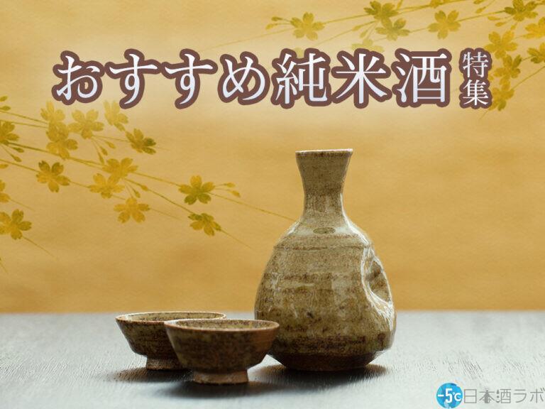 日本酒の純米酒おすすめ25選
