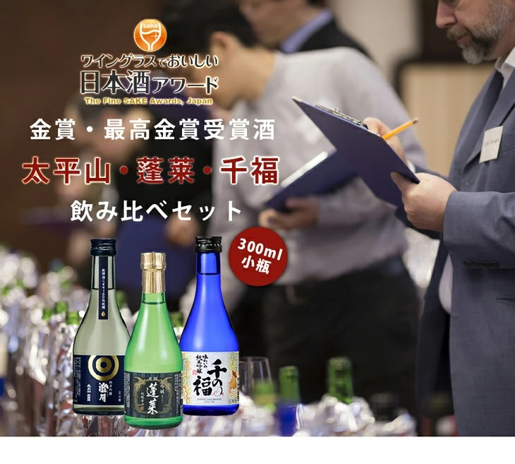 WGO受賞 太平山・蓬莱・千福 小瓶飲み比べセット 日本酒 300ml 各種2本 300ml × 6本セット