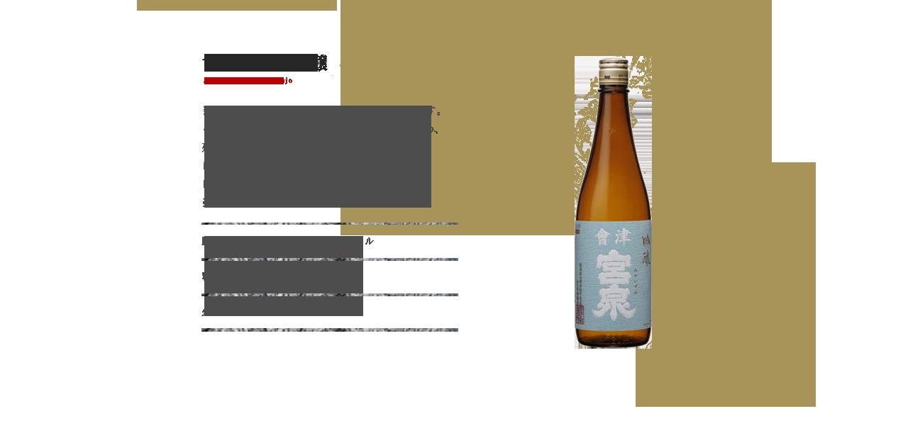 會津宮泉 吟醸
