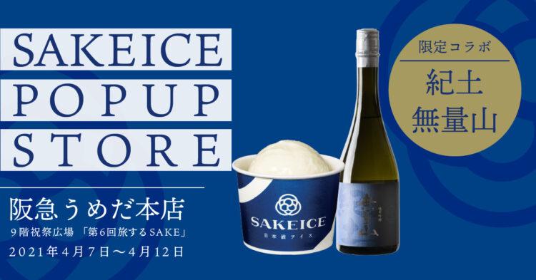 【関西初出店】日本酒アイスクリーム専門店『SAKEICE(サケアイス)』が阪急うめだ本店でポップアップストアを2021年4月7日〜4月12日に限定OPEN