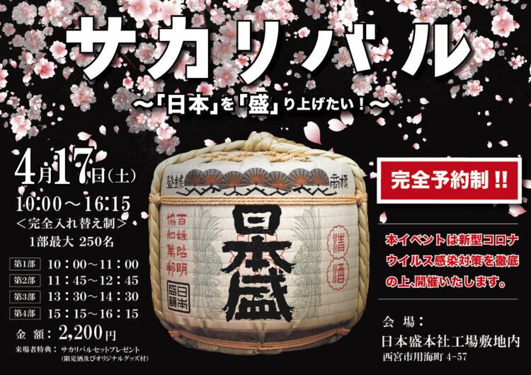 4月17日(土)酒蔵リアルイベント「サカリバル」開催のお知らせ