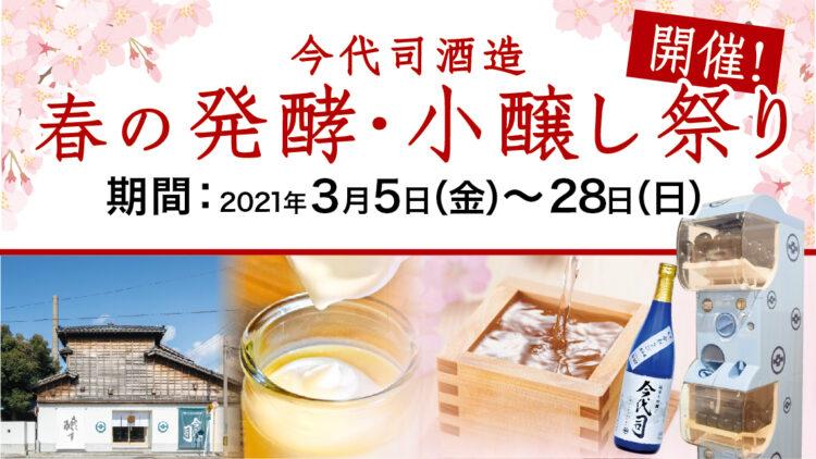 酒の陣はなくとも楽しみたい!今代司酒造、『春の発酵・小醸し祭り』を3月5日(金)から3月28日(日)まで開催!