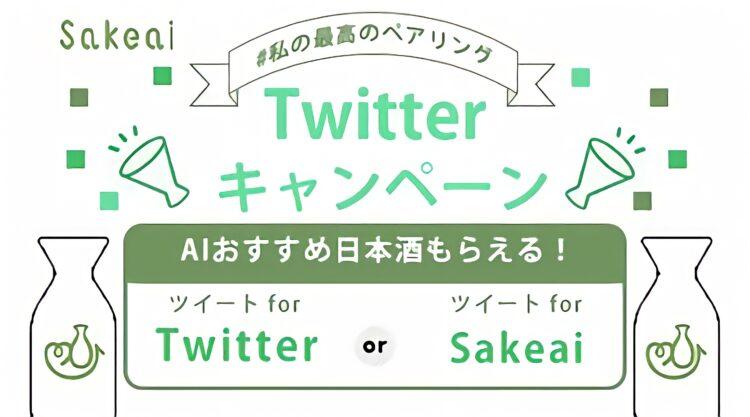 日本酒の記録購入アプリ「サケアイ」がAIオススメの日本酒をプレゼントキャンペーンを実施【 #私の最高のペアリング 】
