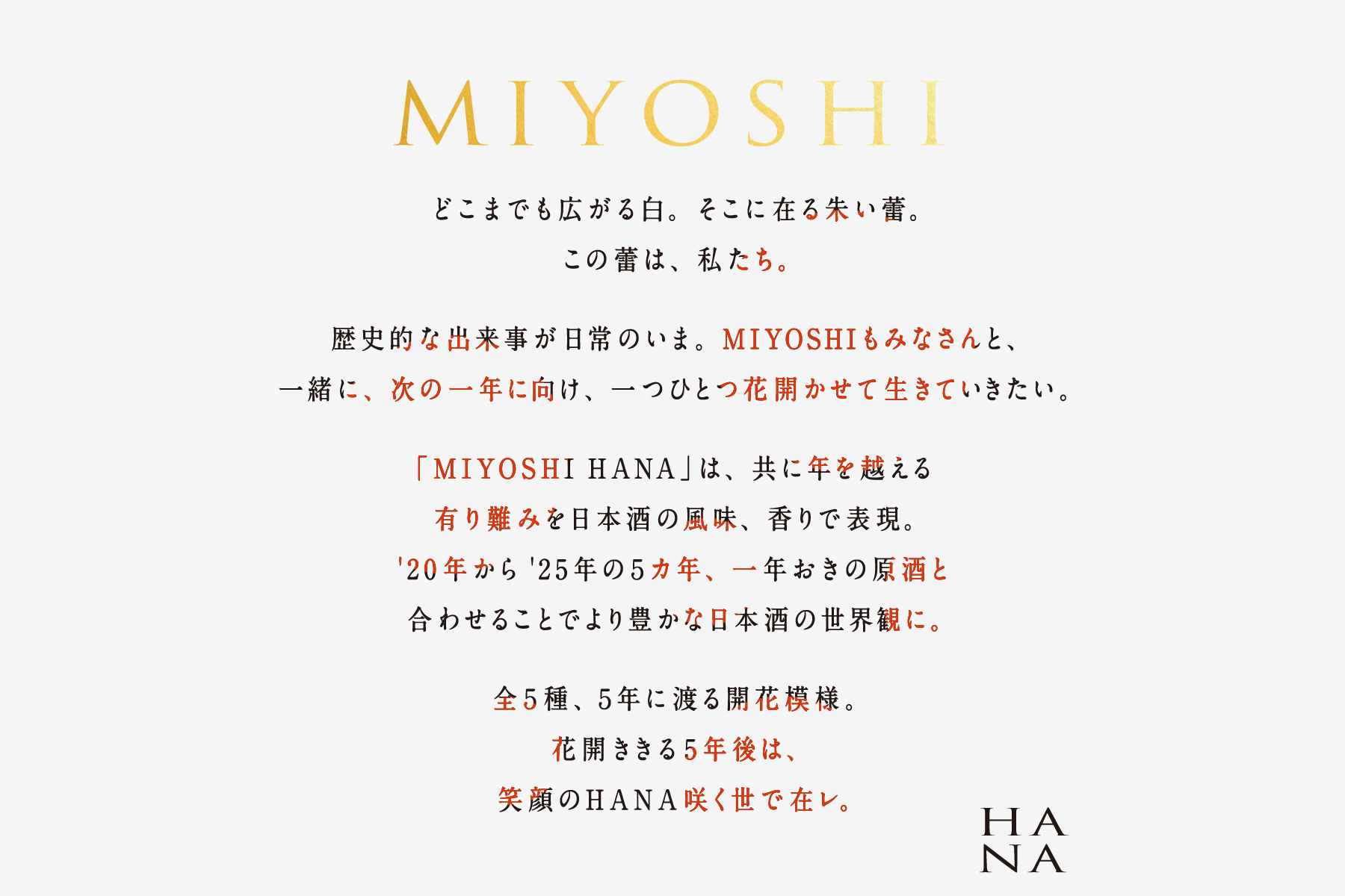 【史上初】阿武の鶴酒造(山口県)の6代目がイヤーボトルを展開。2025年までに新商品「MIYOSHI HANA」シリーズを1年に1種ずつ合咲醸造。