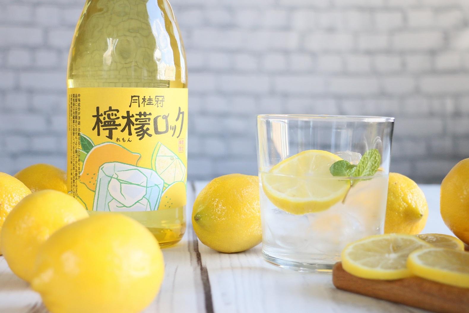 月桂冠「サムライロック」「檸檬ロック」「ホワイトロック」を春夏限定発売 冷やして楽しむ、日本酒ベースのリキュール