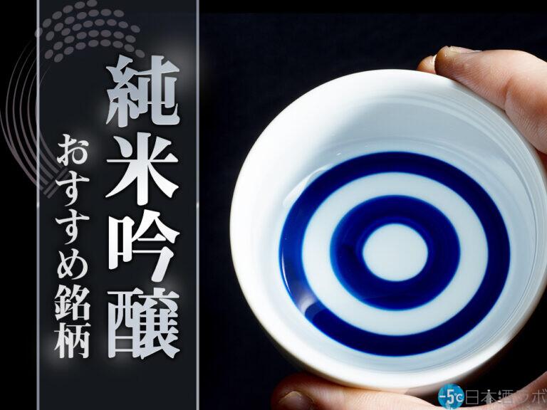 日本酒の純米吟醸おすすめ25選