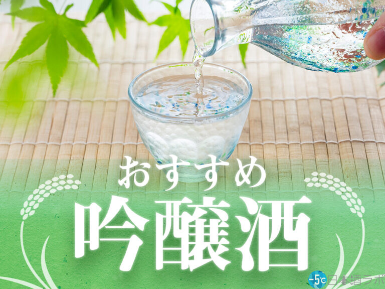 日本酒のおすすめ吟醸酒15選