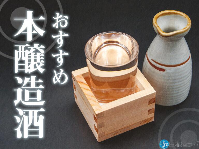 日本酒の本醸造おすすめ15選