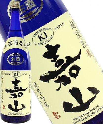 嘉山(かやま) 純米吟醸 生無濾過生原酒
