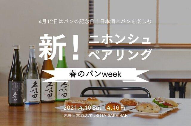 新!ニホンシュペアリング~春のパンweek~