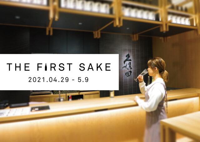 【KUBOTAYA】「久保田 スパークリング」で新成人の一人飲みデビューを応援!