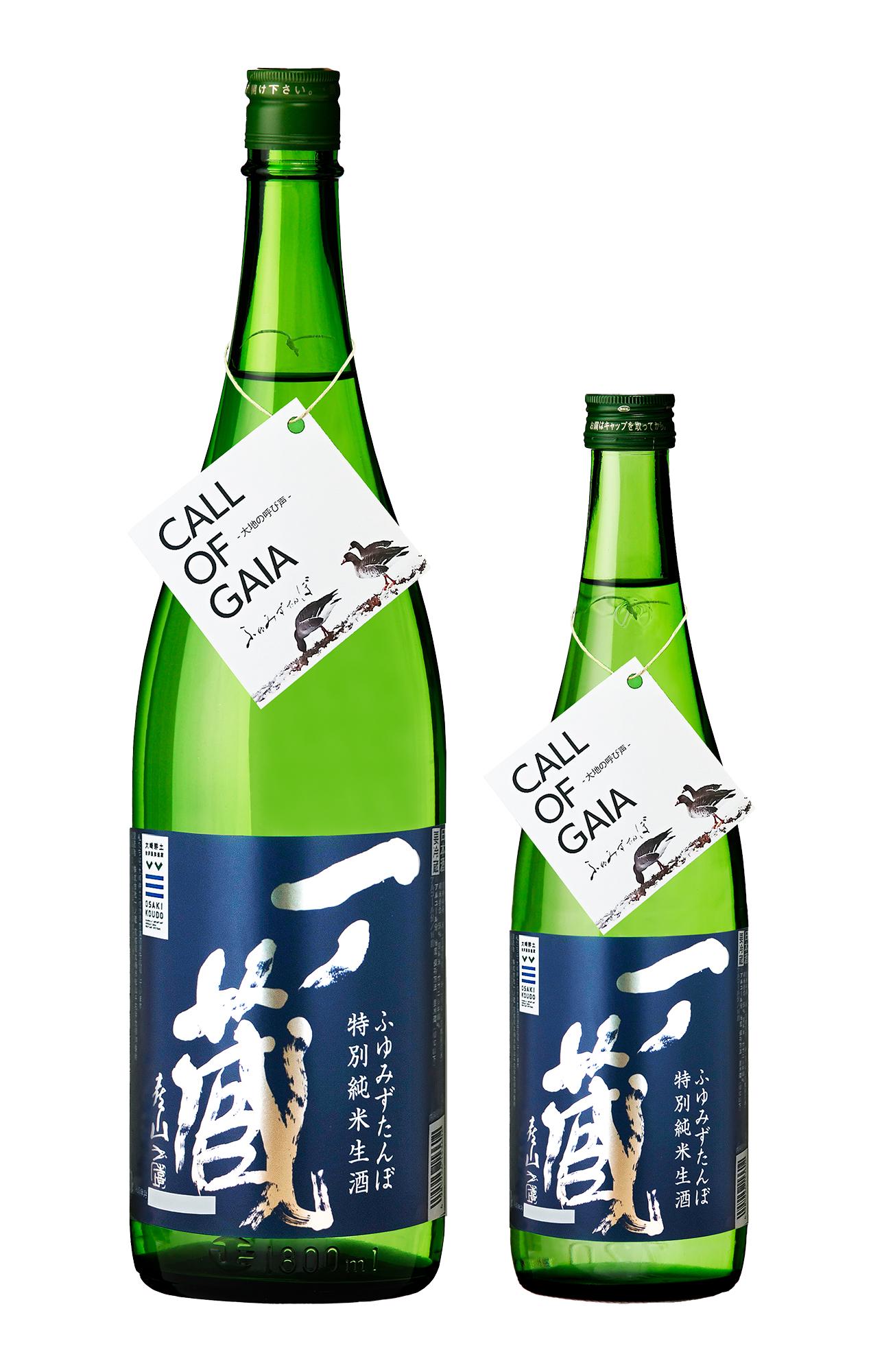 <日本名門酒会夏季限定商材>一ノ蔵特別純米生酒ふゆみずたんぼ4月7日発売