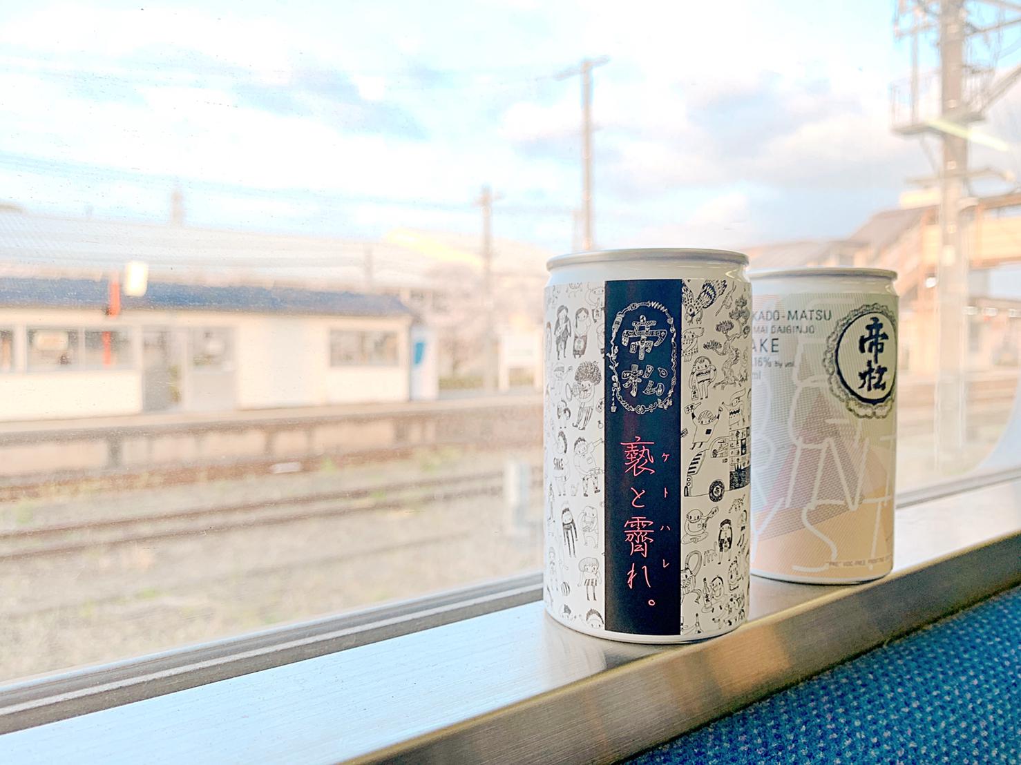 【新発売】東レ開発の印刷技術を採用した環境配慮ラベル使用の日本酒(一合缶)をアグナビが発売しました!