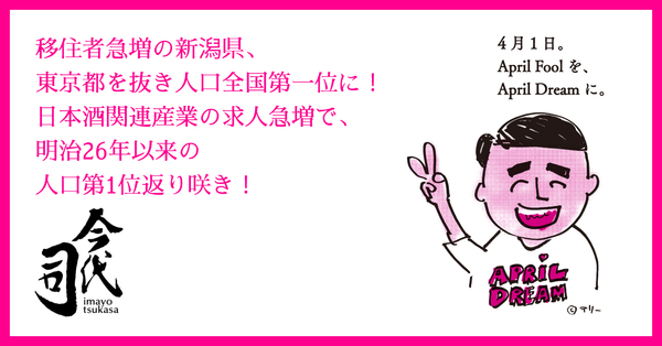 【エイプリルフール】新潟県、東京都を抜き都道府県別人口第一位に! 日本酒関連産業の活性化で移住者急増、明治26年以来の人口日本一返り咲き