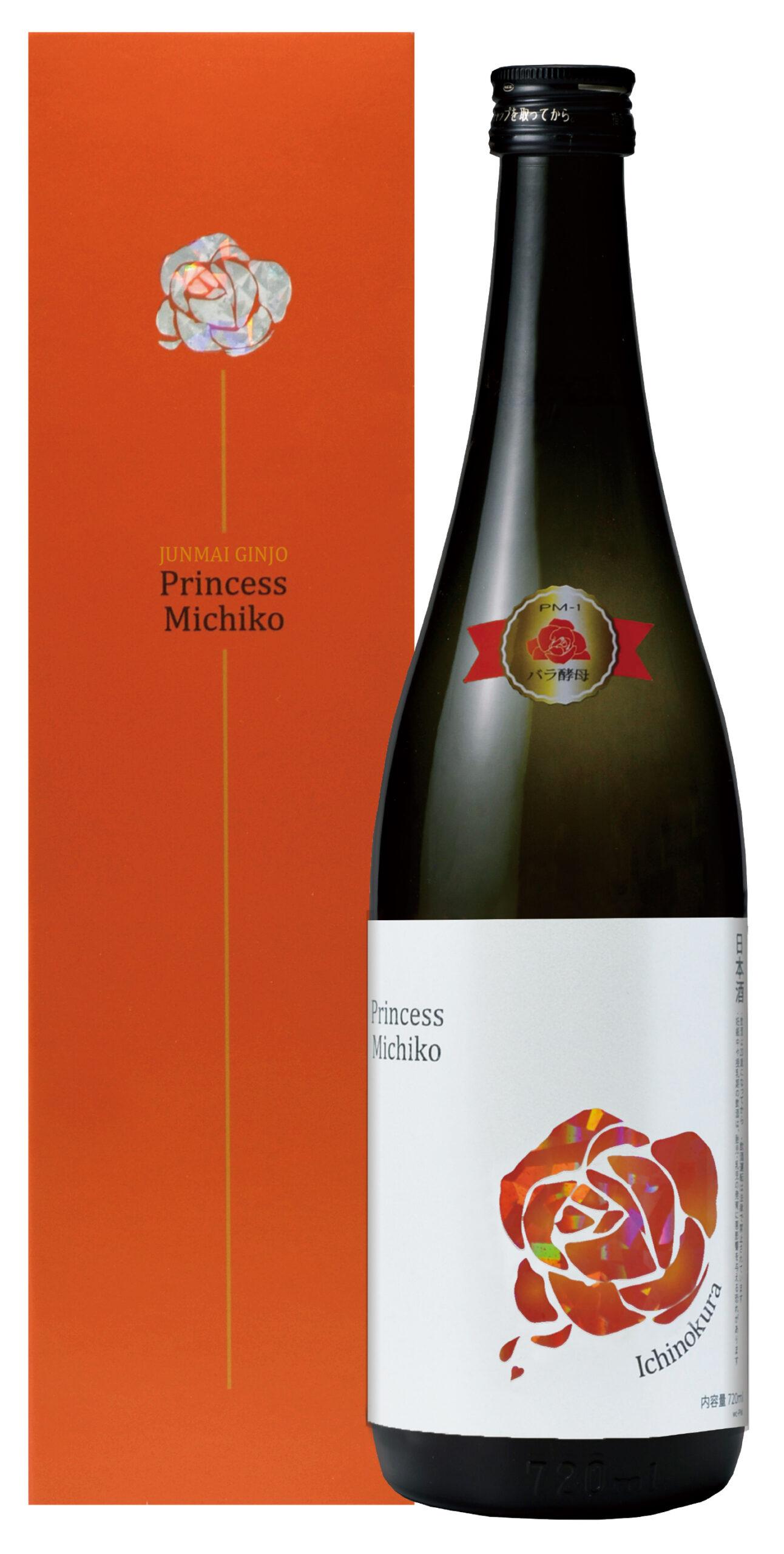 薔薇酵母を使用したお酒「一ノ蔵純米吟醸プリンセス・ミチコ」4月20日発売