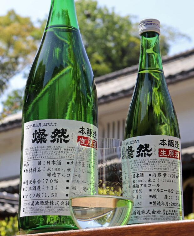 岡山/倉敷の菊池酒造、フレッシュな「燦然」本醸造 無濾過生原酒を4月限定でオンライン販売