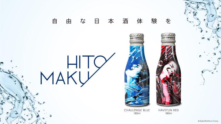 家飲みやアウトドアに手軽に日本酒を。日本酒缶ブランド「HITOMAKU」クラウドファンディング開始