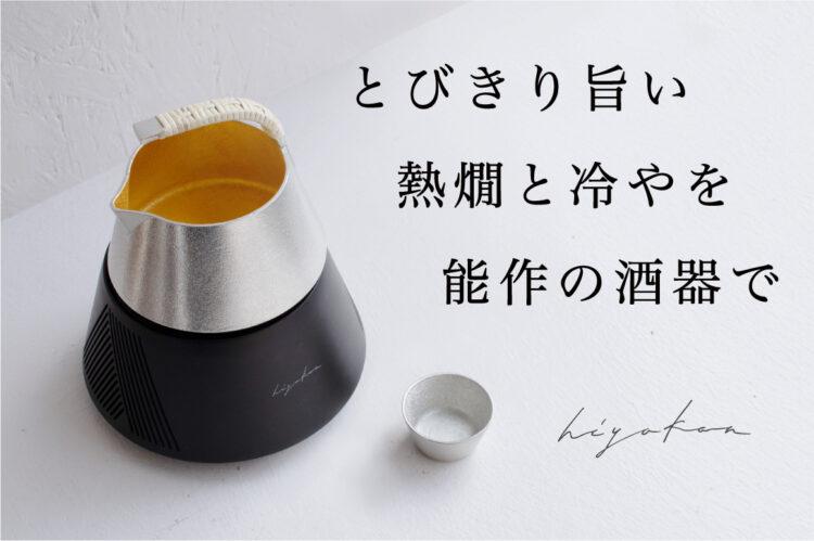 とびきり旨い熱燗と冷やを作る日本酒器「hiyakan」を、クラウドファンディングサイトGREENFUNDINGにて予約販売スタート!
