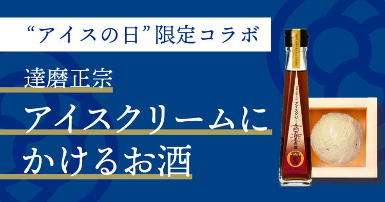 """【""""アイスの日""""(5/9)特別企画】日本酒アイスクリーム専門店『SAKEICE(サケアイス)』が岐阜県・達磨正宗「アイスクリームにかけるお酒」とのコラボアイスを期間限定販売"""