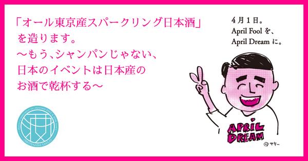 【エイプリルフール】SAKE女の会は「オール東京産スパークリング日本酒」を造ります。