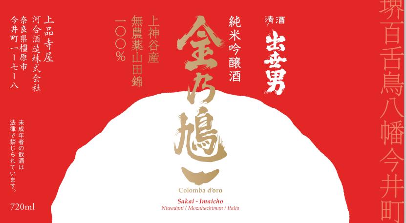 """【福祉×農×伝統】日本酒で社会を繋ぐ御神酒""""出世男 金の鳩"""""""