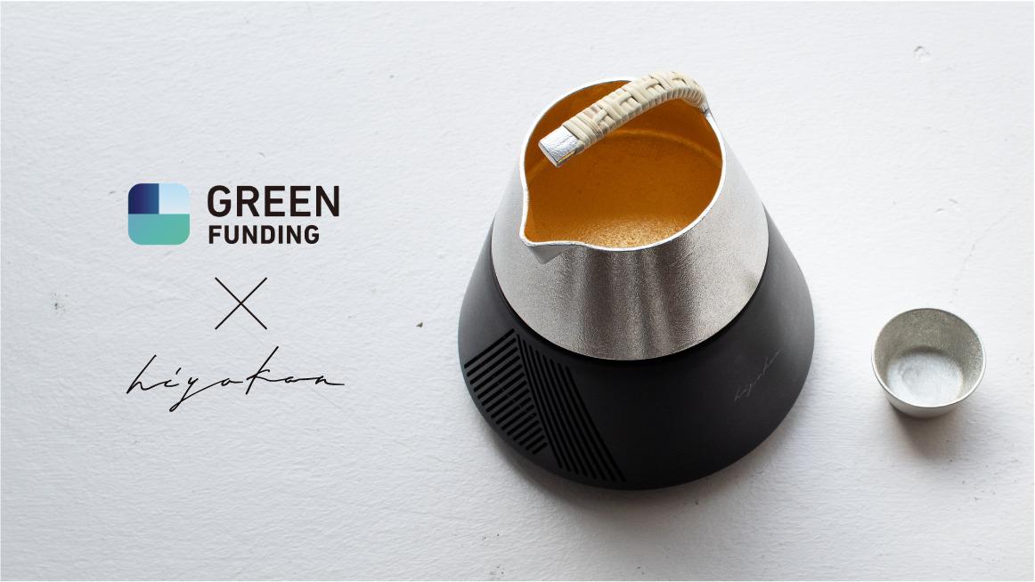 とびきり旨い熱燗と冷やを作る日本酒器「hiyakan」を、クラウドファンディングサイトGREENFUNDINGにて予約販売スタート!二子玉川 蔦屋家電プラスにて実機展示も同時スタート!