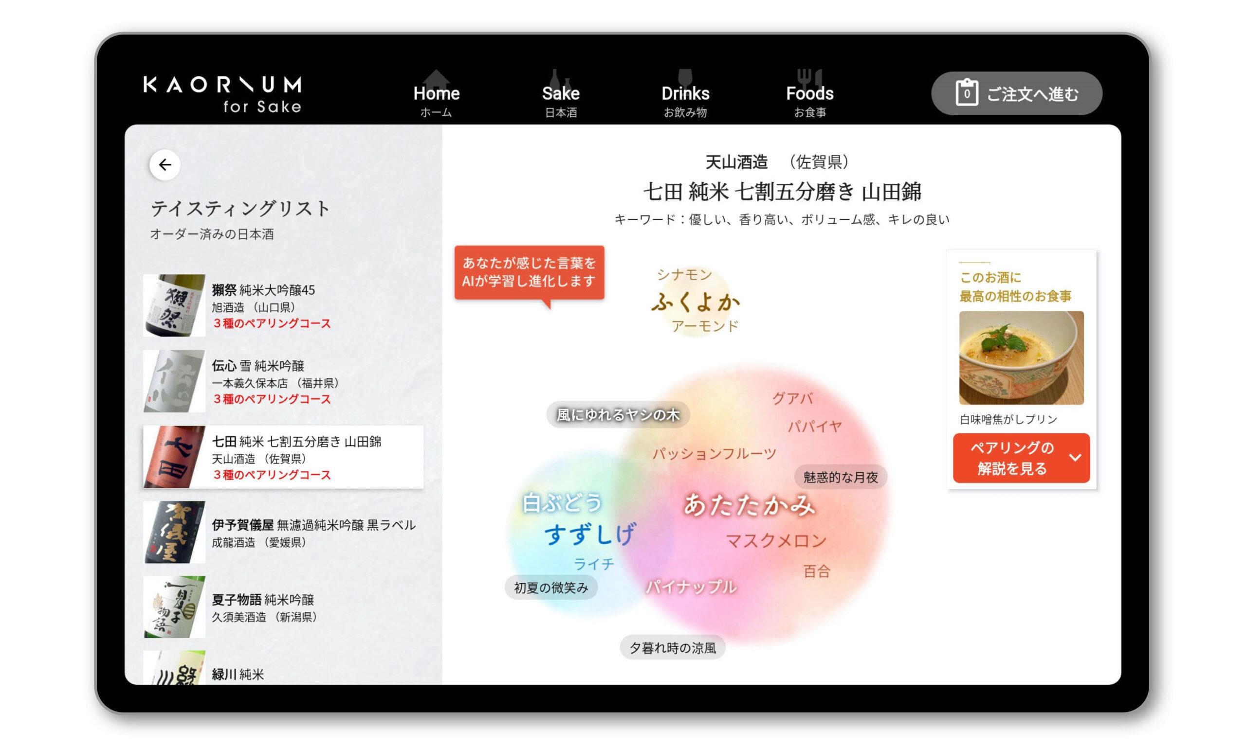 """風味を言語化する日本酒ソムリエAI「KAORIUM for Sake」都内初の導入店舗となる日本酒バル""""AKA-KUMA""""(アカクマ)が2021年4月23日(金)新宿にオープン"""