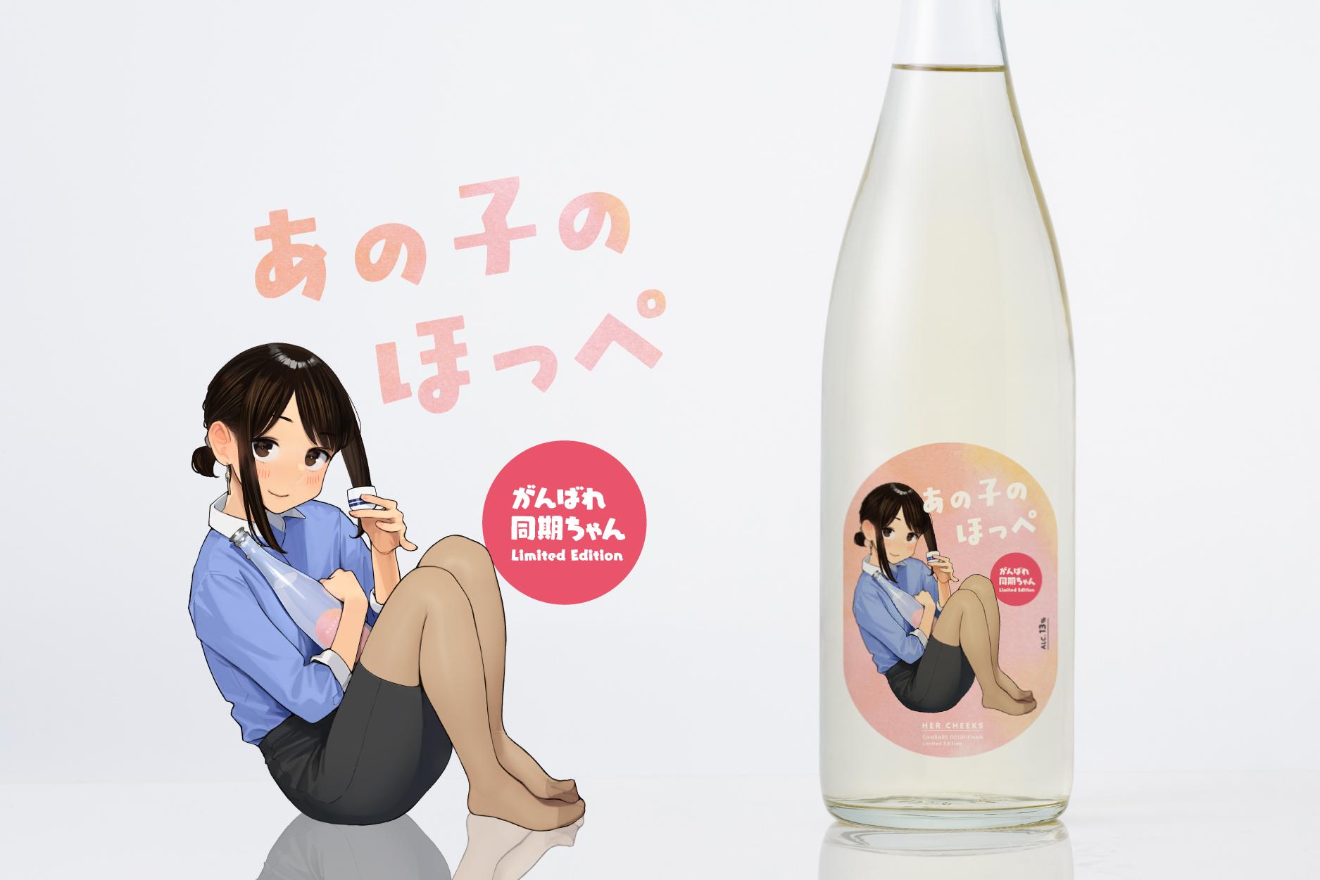 SNS上で人気の「がんばれ同期ちゃん」とコラボ!オリジナルラベル酒や限定酒で春を感じるセット誕生