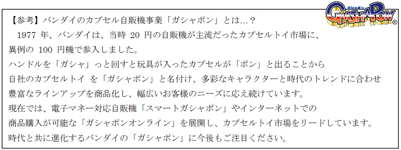 五つの蔵元 珠玉の銘酒がガシャポンに登場!『日本の銘酒SAKE COLLECTION』2021年4月第4週より順次発売