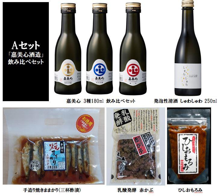 瀬戸内が生んだ「米旨口」の清らかなお酒。オンラインイベント「日本一、美しい旨口蔵を目指す嘉美心酒造を知る旅。」を開催!2021年5月8日(土)15:00〜「TSUGoo」第4弾企画。