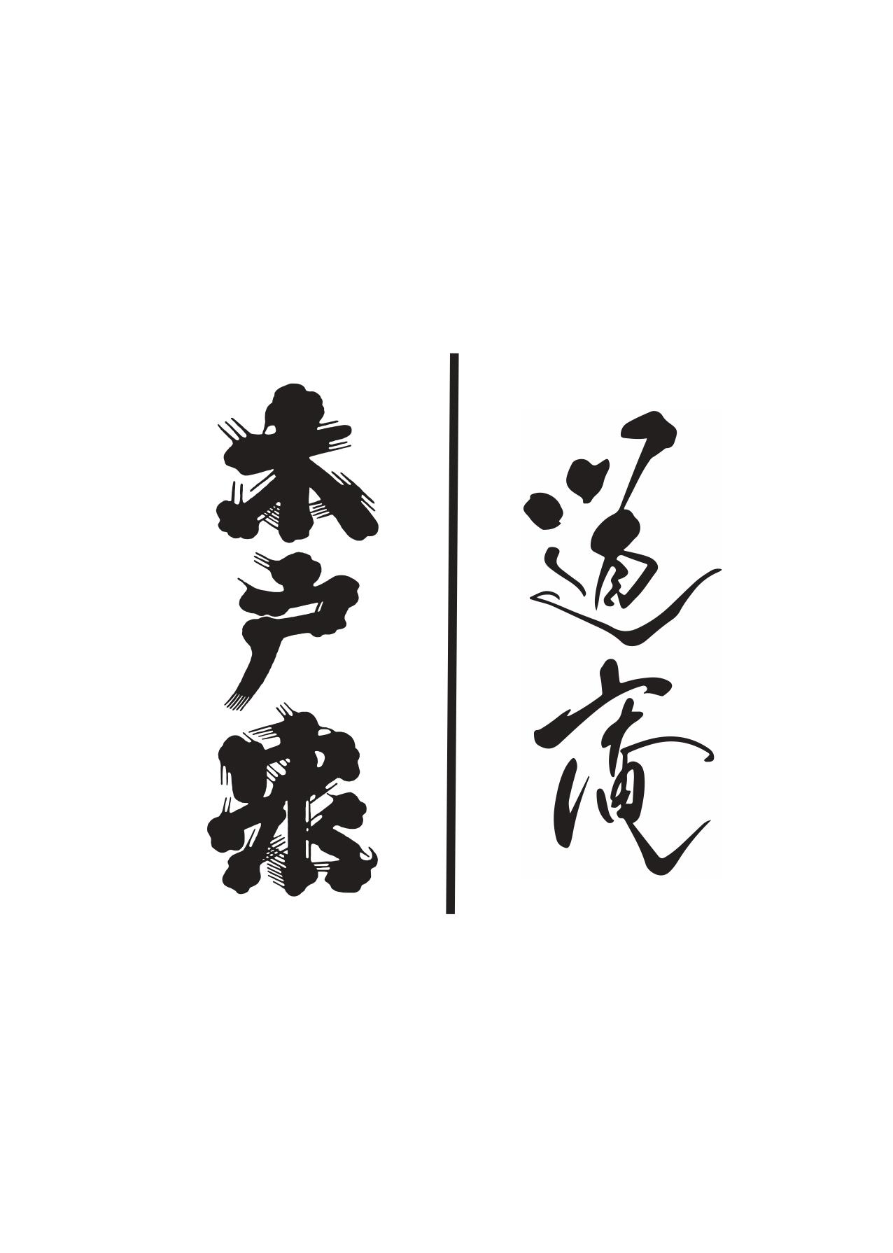 〜時に祝福されし希少な日本酒〜「くおん」限定発売