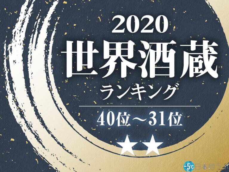 2020年世界酒蔵ランキング紹介!40~31位
