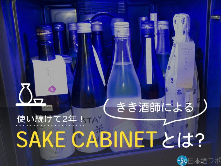 日本酒セラーのSAKE CABINET、2年愛用した唎酒師が魅力からダメ出しまで全てを語ります