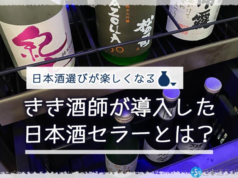 日本酒選びがもっと楽しくなった。唎酒師が導入した日本酒セラーとは?