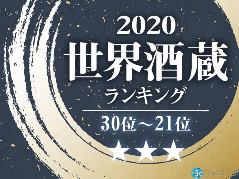 2020年世界酒蔵ランキング紹介!30~21位