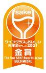 ワイングラスでおいしい日本酒アワード2021 金賞受賞のお知らせ