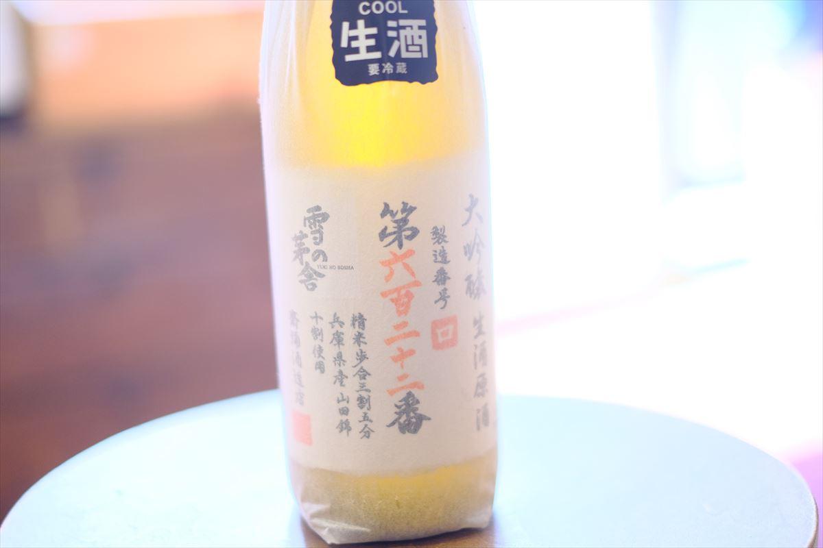 雪の茅舎 製造番号酒 35%大吟醸生酒
