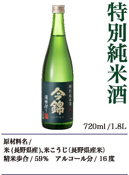今錦 特別純米酒