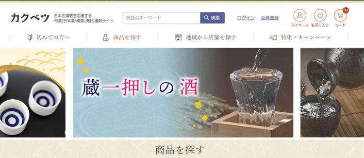 カクヤスグループ創業100周年プロジェクト「日本の酒蔵」を応援します!お酒とつまみに特化したモール型専門通販サイト【カクベツ】をオープン。