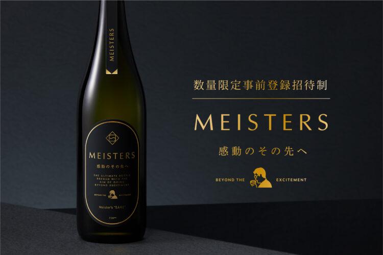 招待制の限定酒「MEISTERS 感動のその先へ」感動を超える最高傑作が販売開始