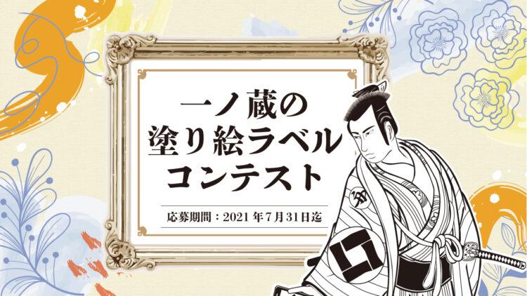 無鑑査リニューアルキャンペーン 「一ノ蔵の塗り絵ラベルコンテスト」開催!